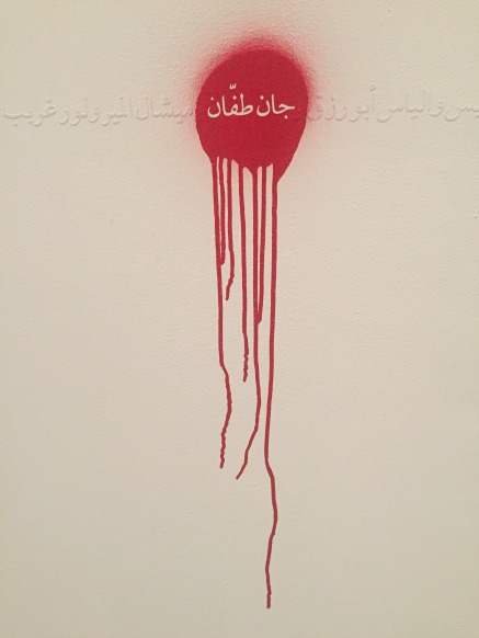 11-4 blood drip walid raad